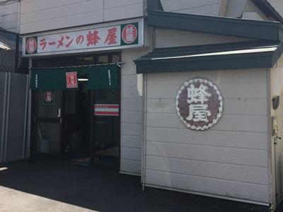 蜂屋_旭川 (1).JPG