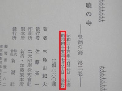 豊饒の海_初版本 (4).JPG