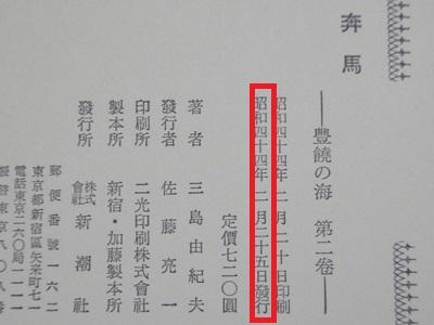 豊饒の海_初版本 (5).JPG