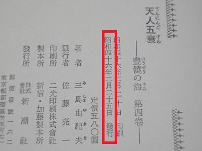 豊饒の海_初版本 (6).JPG