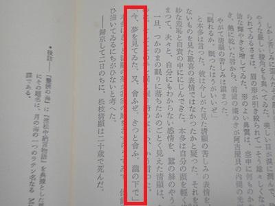 豊饒の海_初版本 (7).JPG