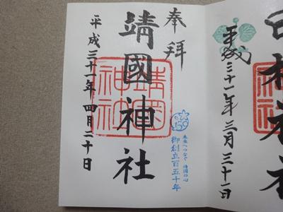 靖国神社 (1).JPG