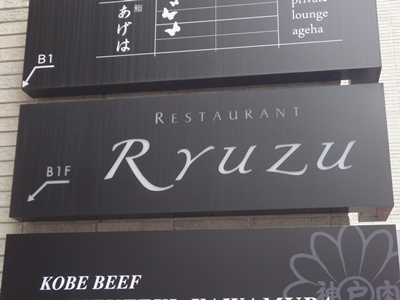 Ryuzu_六本木 (1).JPG